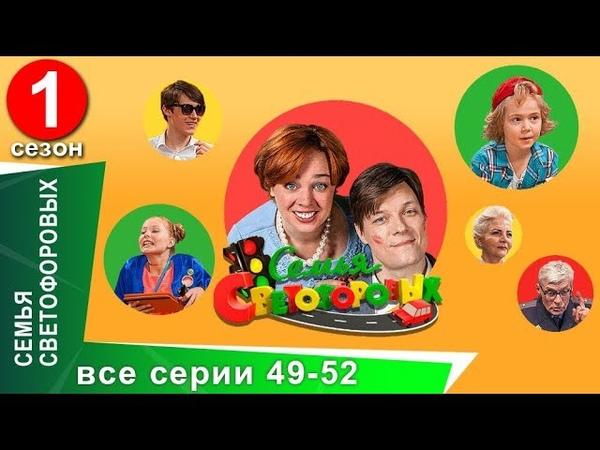 Семья Светофоровых. Все серии с 49 по 52. Сериал для всей Семьи. 1 сезон. Star Media