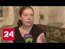 Оставила в опасности женщину могут лишить четырех детей Россия 24