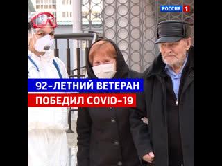 92-летний ветеран победил коронавирус — Россия 1