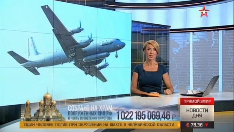 Асад выразил соболезнования в связи с крушением Ил-20