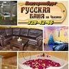 Russkaya Banya