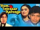 Вопреки всему Hum Intezaar Karenge Индия 1989