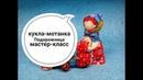 Мастер класс как создать куклу мотанку Подорожница Мотанка Подорожница