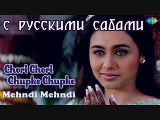 Mehndi mehndi  chori chori chupke chupke  video song  salman khan preity zinta rani mukerji (рус.суб.)