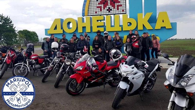 Открытие мотосезона в г.Бердянск   Мото-Мариуполь