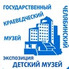 Детский музей, Челябинск