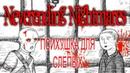 ПСИХУШКА ДЛЯ СЛЕПЫХ   Neverending Nightmares 2