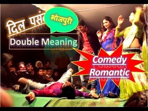 Daroga Ji Comedy Part दिल पसंद Duble Meaning भोजपुरी Comedy Romantic
