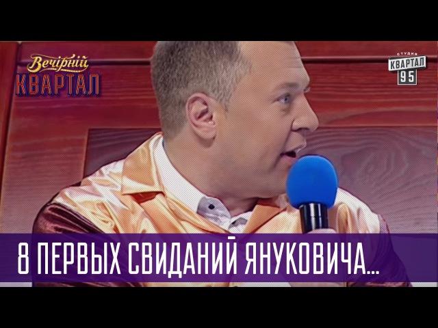 Следите за базаром у нас свобода слова 8 первых свиданий Януковича и Тимошенко Вечерний Квартал