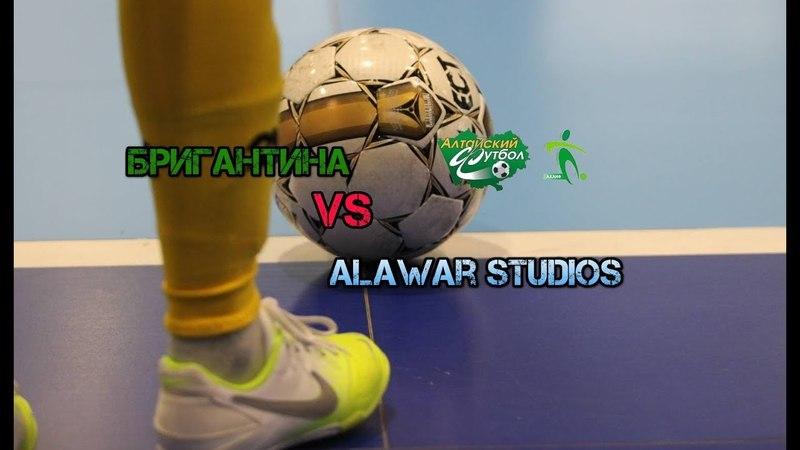 Alawar Studios (Барнаул) - Бригантина (Барнаул). Премьер-лига. 4 тур. АКАМФ