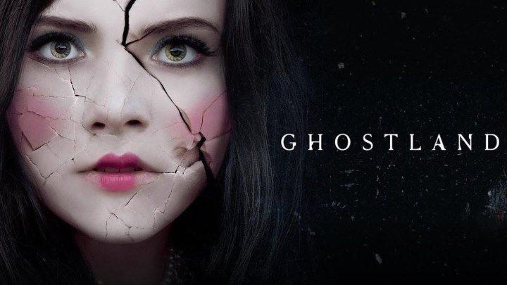 Страна призраков (2018)