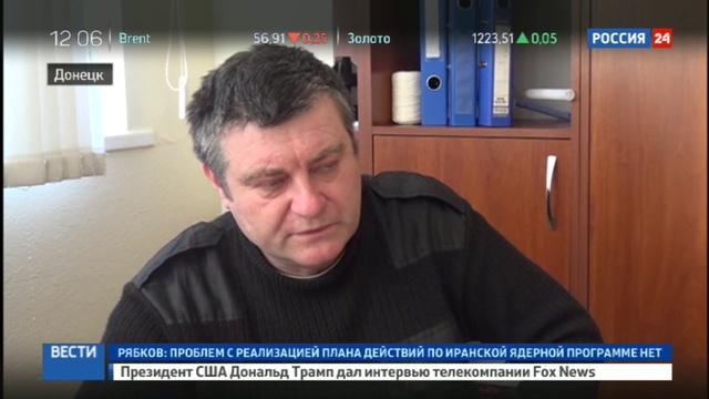 Новости на Россия 24 • В ДНР сообщили о предотвращении крупного теракта