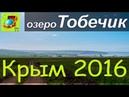 Героевка l озеро Тобечик l Первая ночевка в палатке l Крым 2016 l Cундук Путешествий