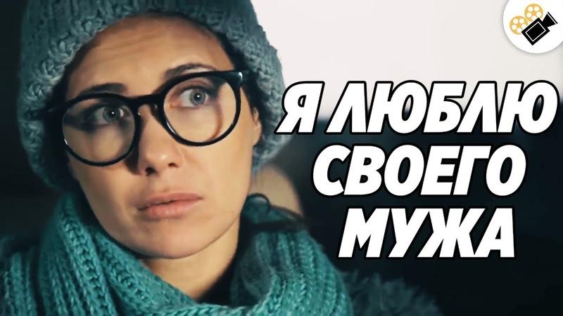 ПРО ЭТОТ ФИЛЬМ ГОВОРЯТ ВСЕ! Я Люблю Своего Мужа Российские фильмы, мелодрамы, комедии hd