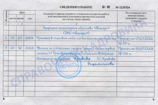 инструкция минтруда 69 от 10.10.2003