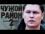 Чужой район 12 серия 2 сезон (16.04.2013) Сериал