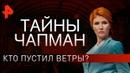 Кто пустил ветры Тайны Чапман 10.06.2019.
