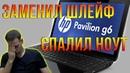 Белый экран и нет изображения на ноутбуке HP Pavilion G6