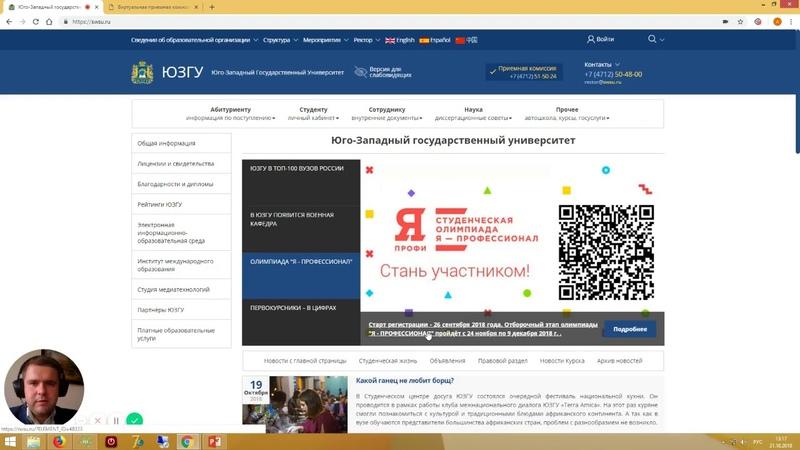 Виртуальный день открытых дверей - кратко о приеме в ЮЗГУ в 2019 году