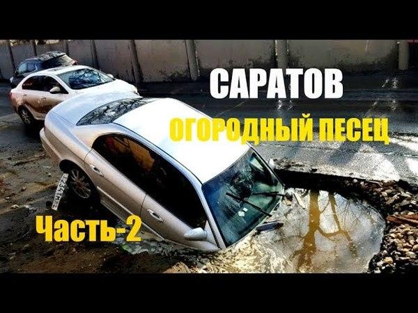 Саратов/Засратов, Огородная. Часть-2 (21.05.18)