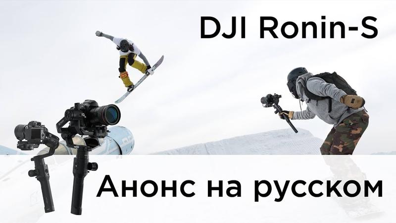 Представляем DJI Ronin-S (на русском)