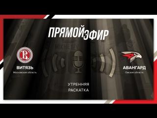 Раскатка перед матчем с Витязем - ПРЯМОЙ ЭФИР