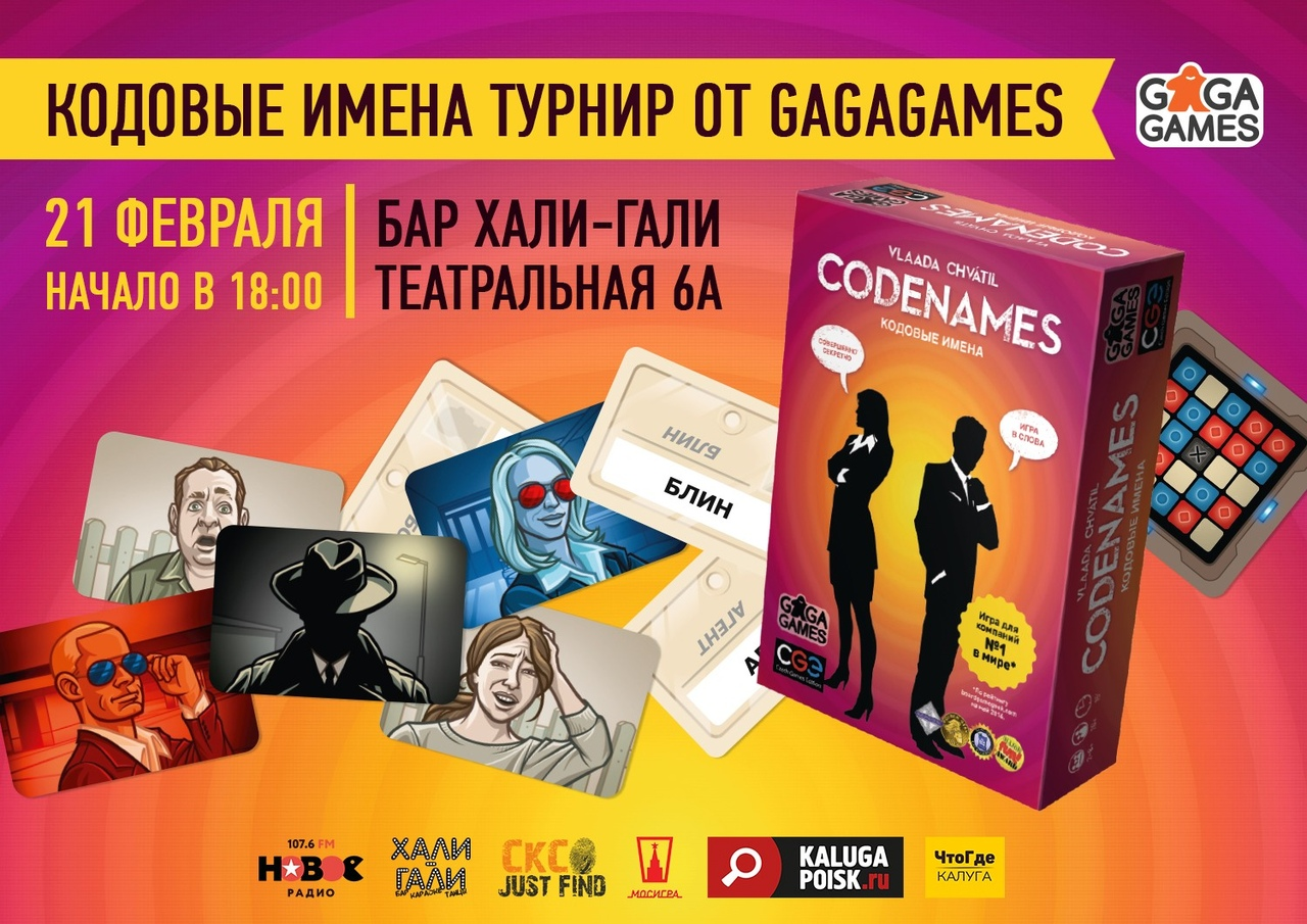 Афиша Калуга Турнир по игре CODENAMES от Мосигры! 21.02