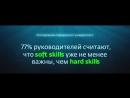 Soft skills и образование длиною в жизнь.mp4