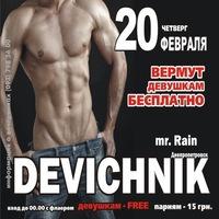 ДЕВИЧНИК   20 -02-14   Н/К Шторм