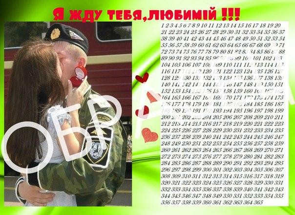 Календарь для девушки ждущей солдата своими руками 60
