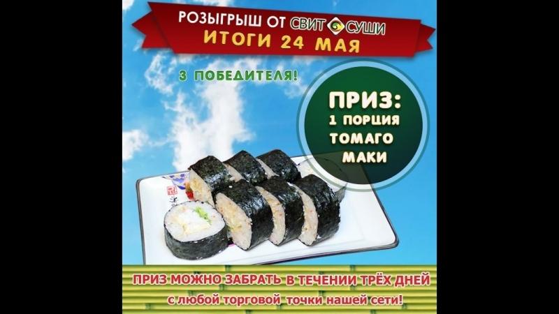 Розыгрыш от 24 05 Свит суши