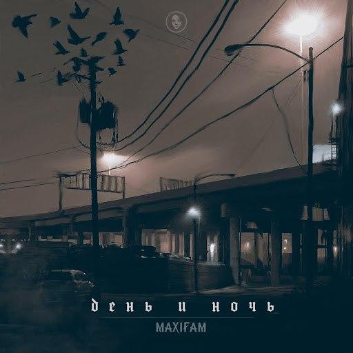 Maxifam альбом День и ночь