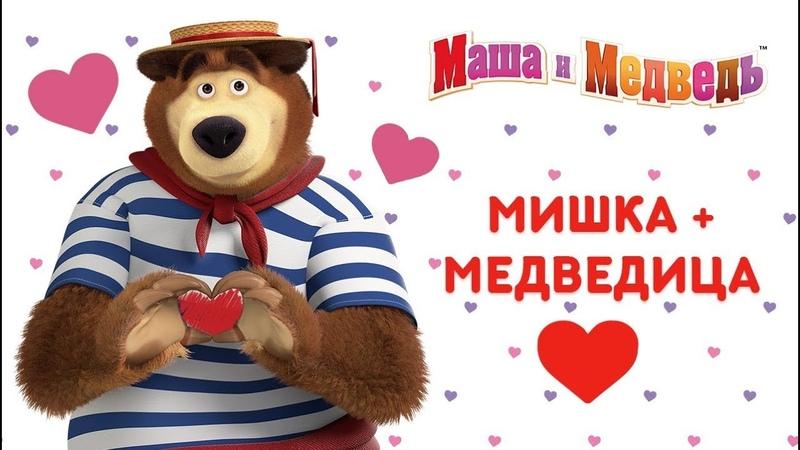 Маша и Медведь - Мишка Медведица=💖 Сборник мультиков к 14 февраля! ❤️