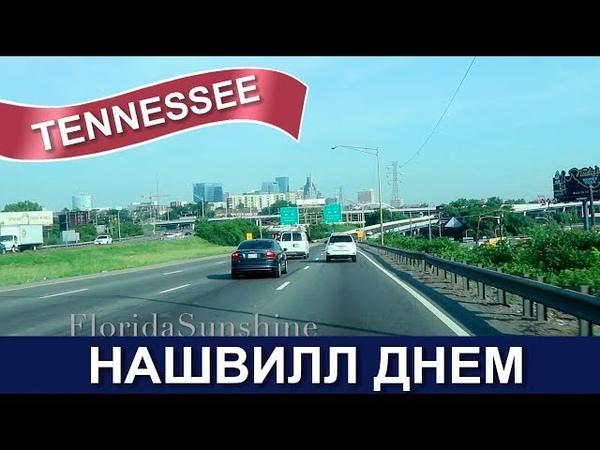 США: Проездом через Нэшвилл Теннесси днем - Nashville TN Driving Through