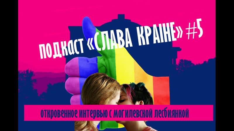 Подкаст «Слава Краіне» №5 откровенное интервью с могилевской лесбиянкой