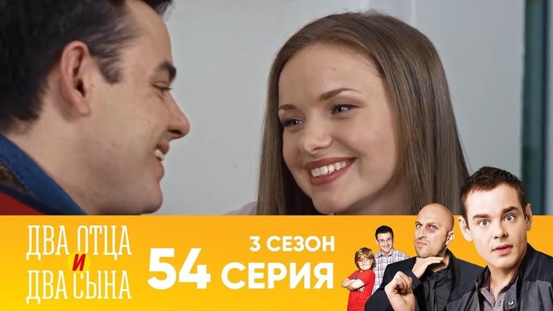 Два отца и два сына 3 сезон 14 серия (54 серия)
