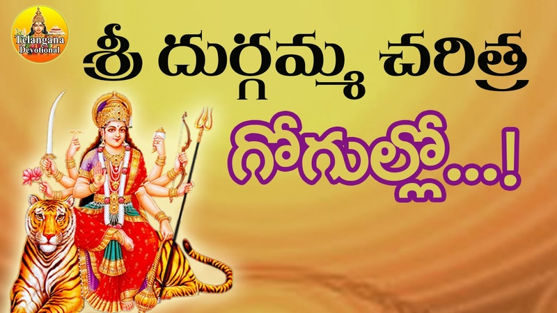 Vijaya Dashami Special | Sri Durgamma Charitra Gogullo | Durgamma Devotional Songs Telugu