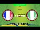 Франция - Нигерия. Повтор 18 ЧМ 2014 года