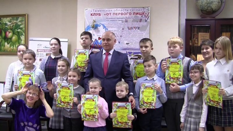 В редакции газеты Тюменская область сегодня подвели итоги конкурса Волшебная страна