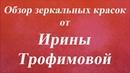 Обзор зеркальных красок. Университет Декупажа. Ирина Трофимова