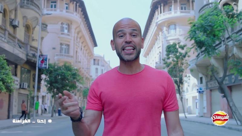 اغنية احنا الفراعنة - شيبسي و ابو