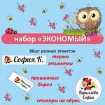 """Набор этикеток """"Экономный"""""""