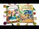 Динозавры!! Со створками. Детям 3-6 лет
