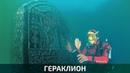 Гераклион египетский город затонувший под водой