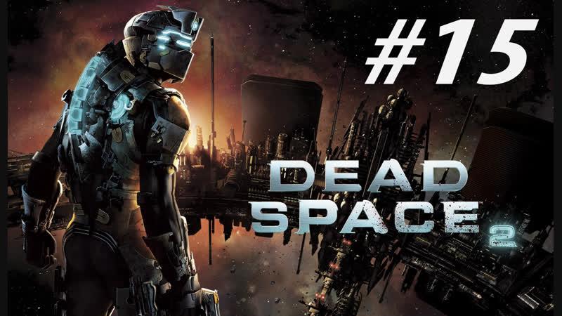 Прохождение Dead Space 2 - Часть 15: Кто же я Айзек?