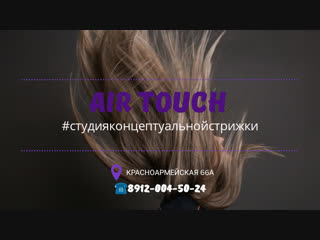Air touch (айр тач) стрижка в технике Demetrius г.Сарапул студия Бархат.mp4