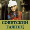 Советский глянец   Цветной журнал эпохи застоя