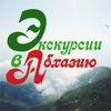 Экскурсии в  Абхазию из Сочи и Адлера