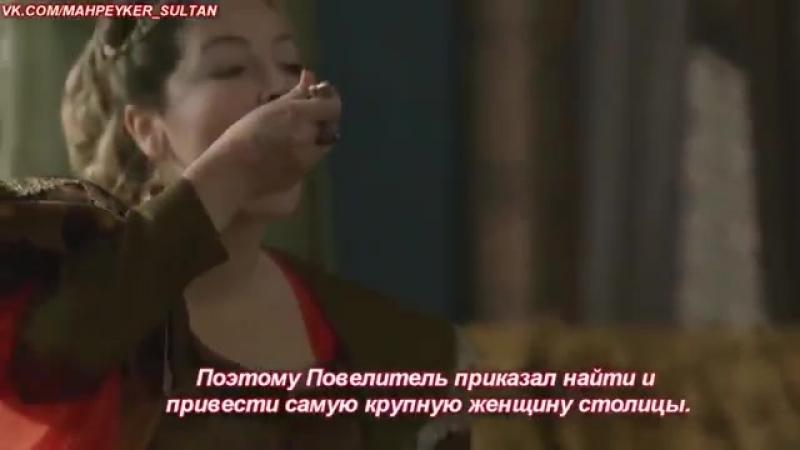 Тизер про Шивекяр Хатун