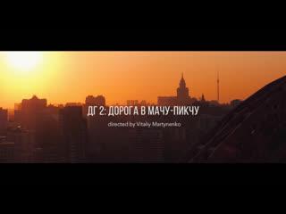 Жак Энтони. Документальный фильм «ДГ 2: Дорога в Мачу-Пикчу»
